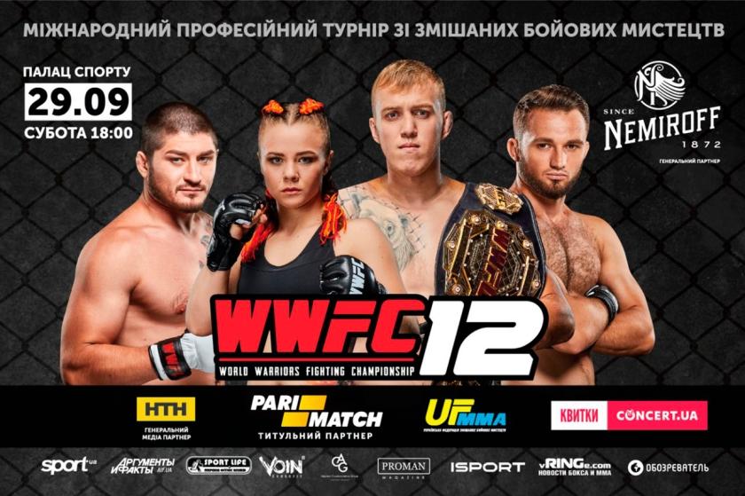 WWFC12.jpg